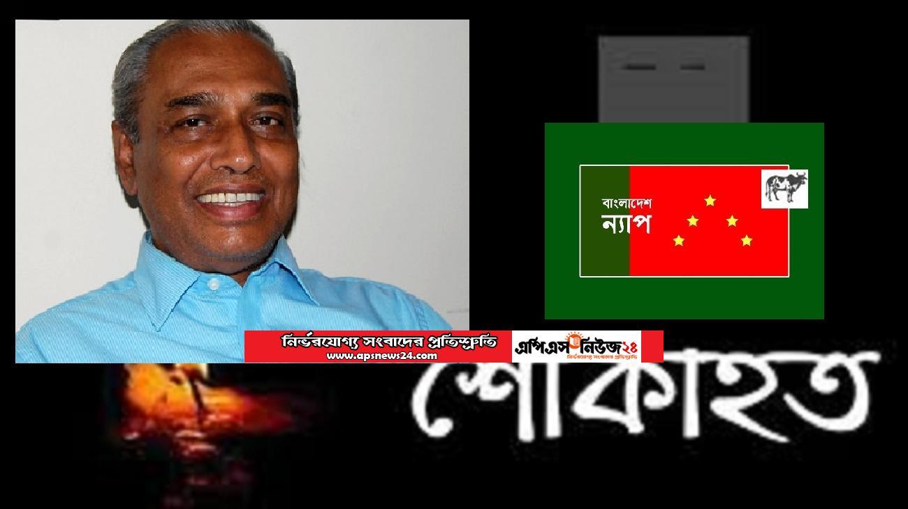 ইন্দ্র মোহন রাজবংশী'র মৃত্যুতে বাংলাদেশ ন্যাপ'র শোক