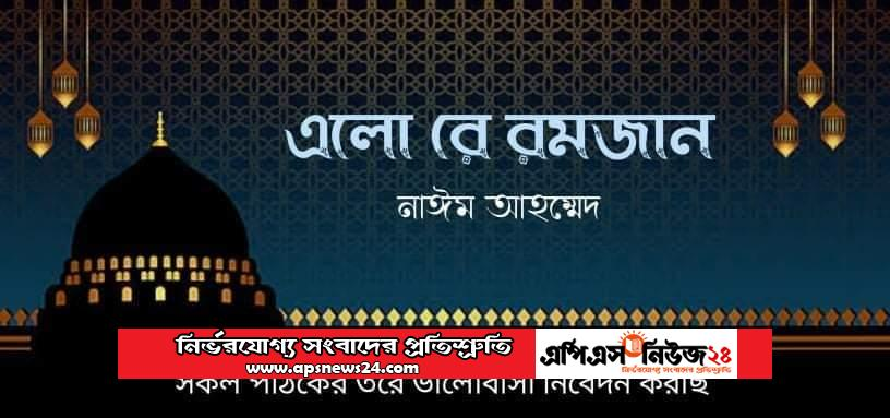 কবিতাঃ এলো রে রমজান