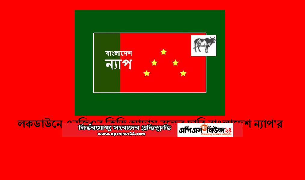 লকডাউনে এনজিওর কিস্তি আদায় বন্ধের দাবি বাংলাদেশ ন্যাপ'র