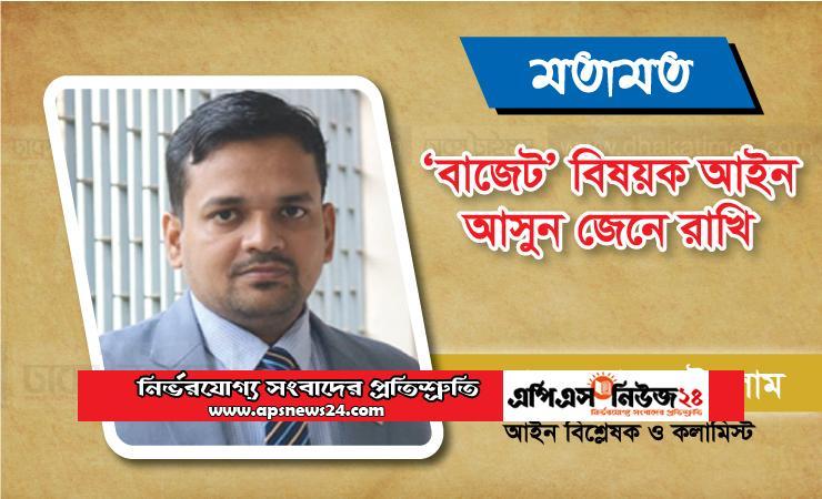 'বাজেট' বিষয়ক আইন: আসুন জেনে রাখি
